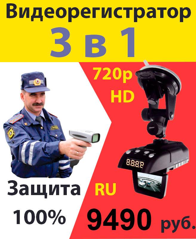Видеорегистратор 3в1